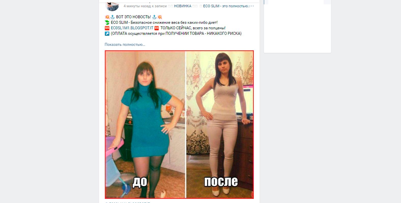 Пример рекламы Вконтакте