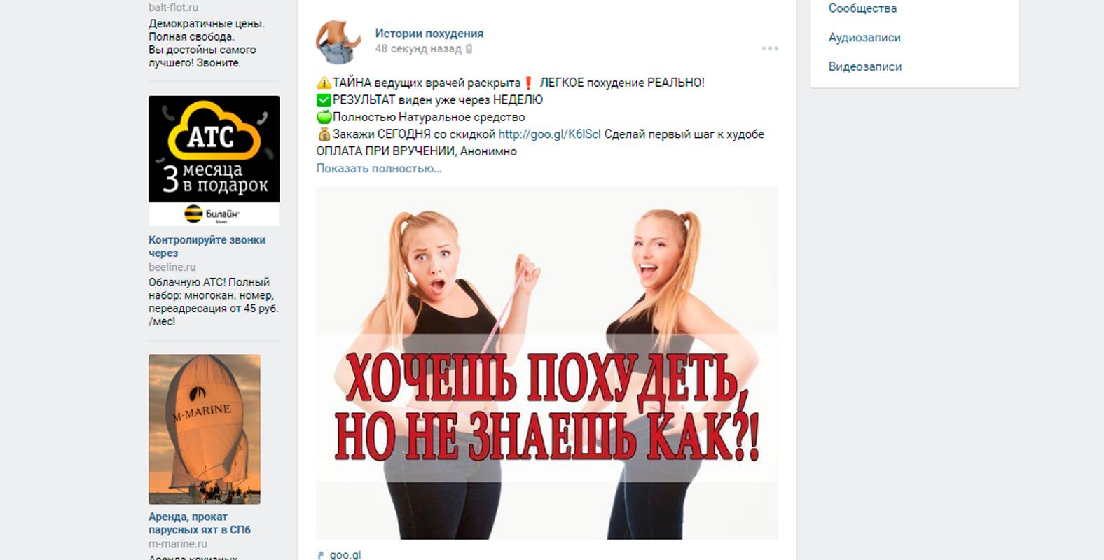 Рекламный-пост-в-паблике-Вконтакте