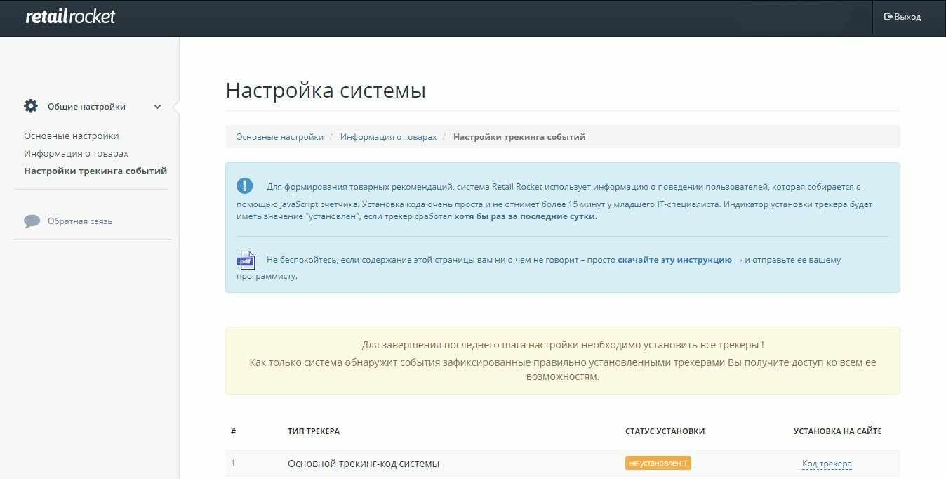Интерфейс RetailRocket