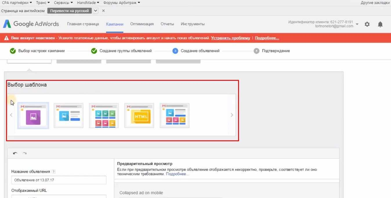 Шаблоны объявлений gmail