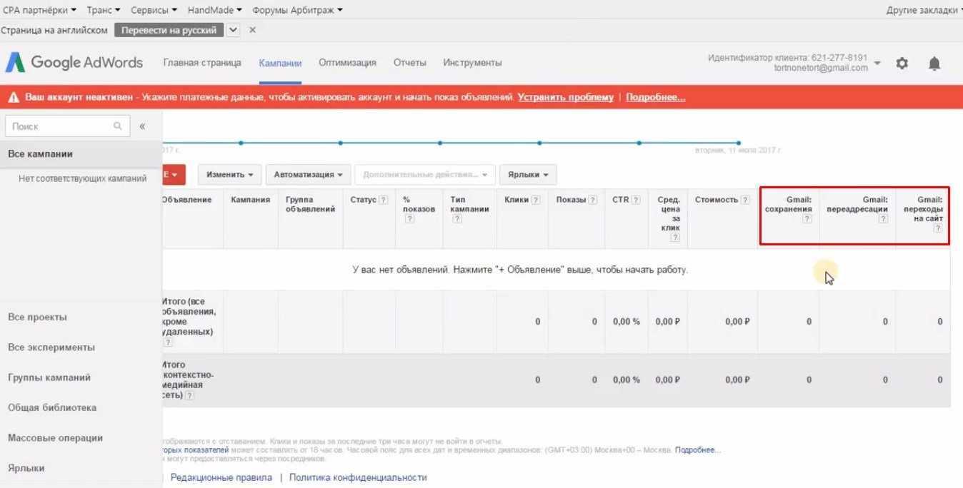 Таблица аналитики Gmail