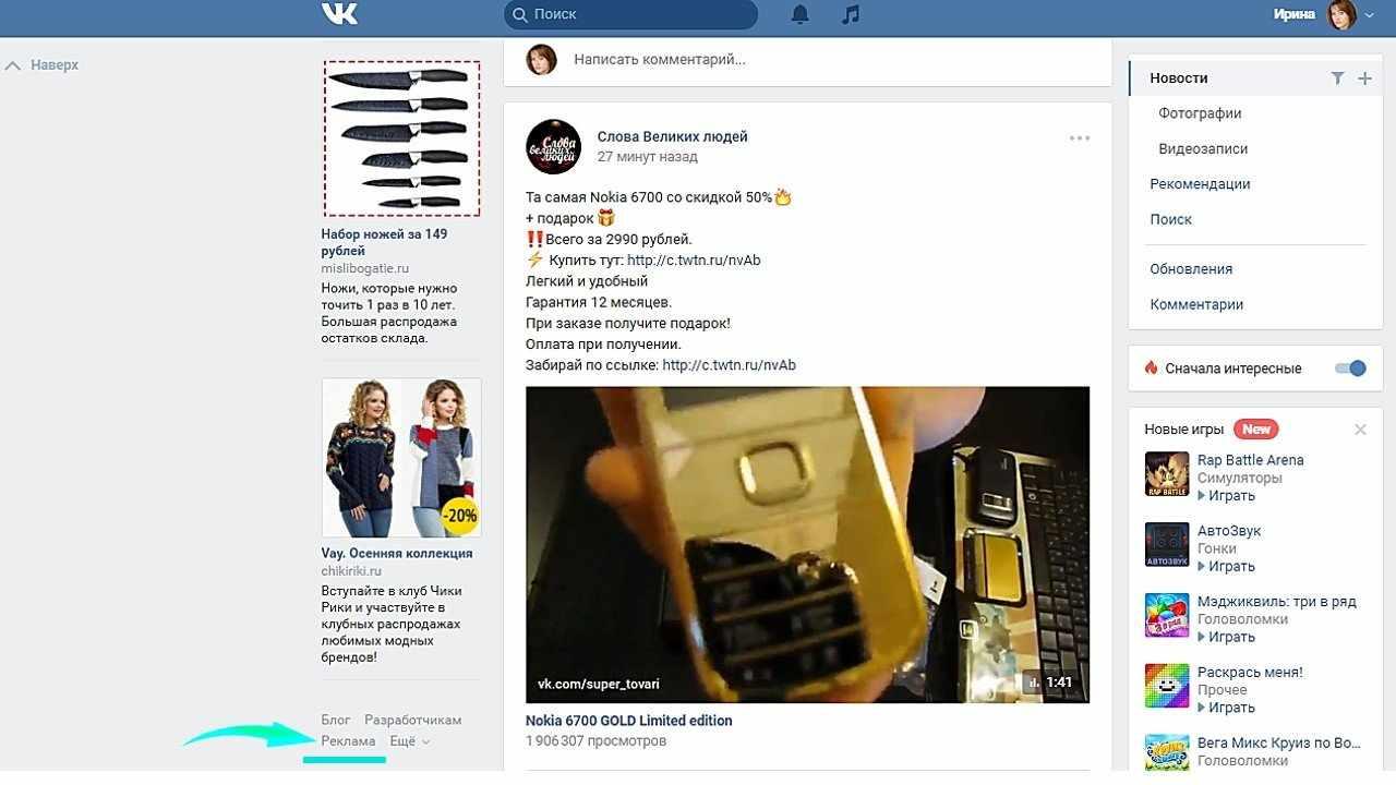 vkontakte-reklama