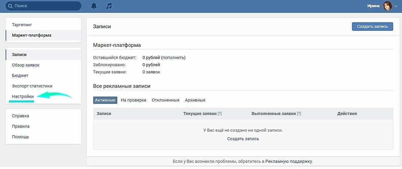 vkontakte-market-platforma