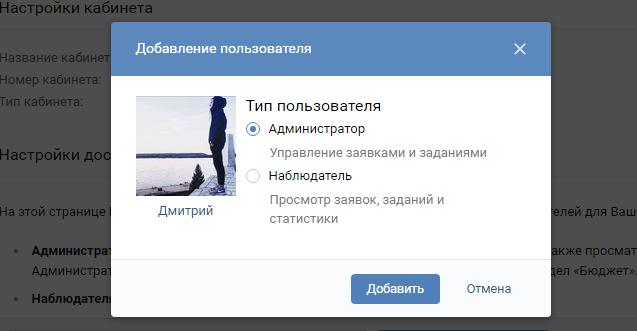 vkontakte-reklama-v-soobshchestvakh-nastrojki-dostupa-dobavlenie-polzovatelya