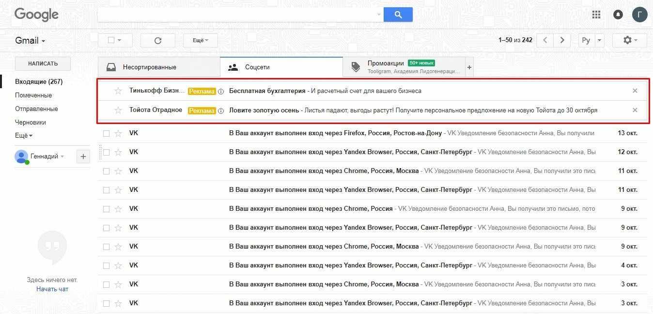 Вид письма Gmail