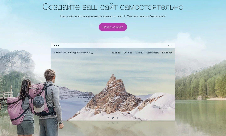 Сайт фотографа на Wix