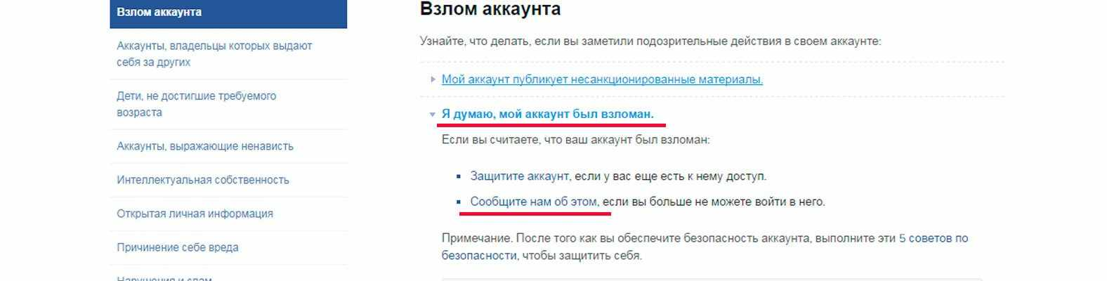 Заблокировали Инстаграм-аккаунт