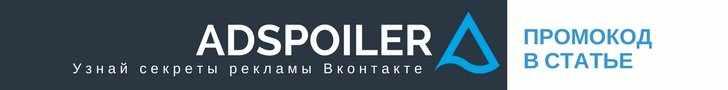 Шпионим за конкурентами Вконтакте