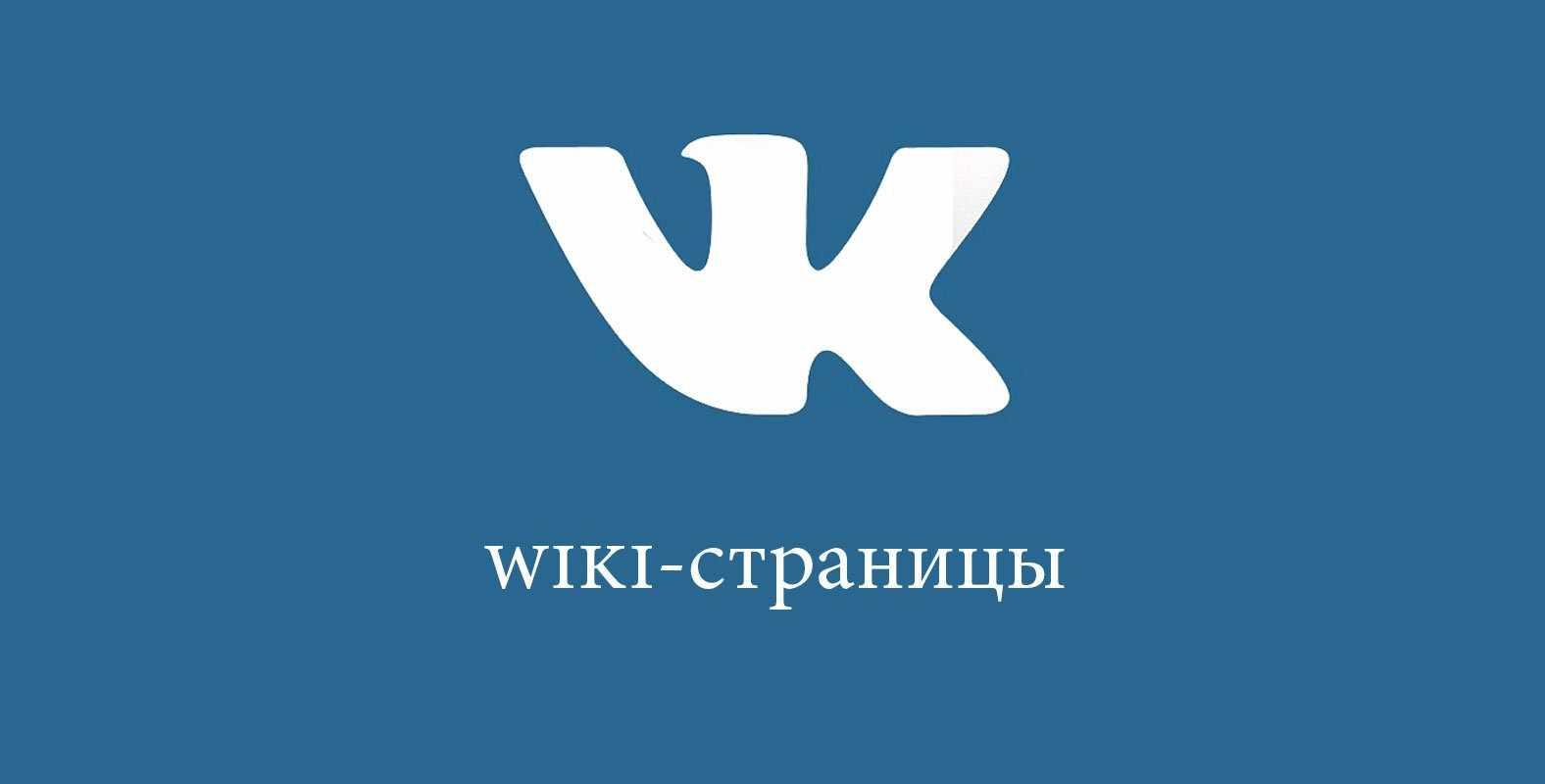 Как создать wiki-страницу Вконтакте