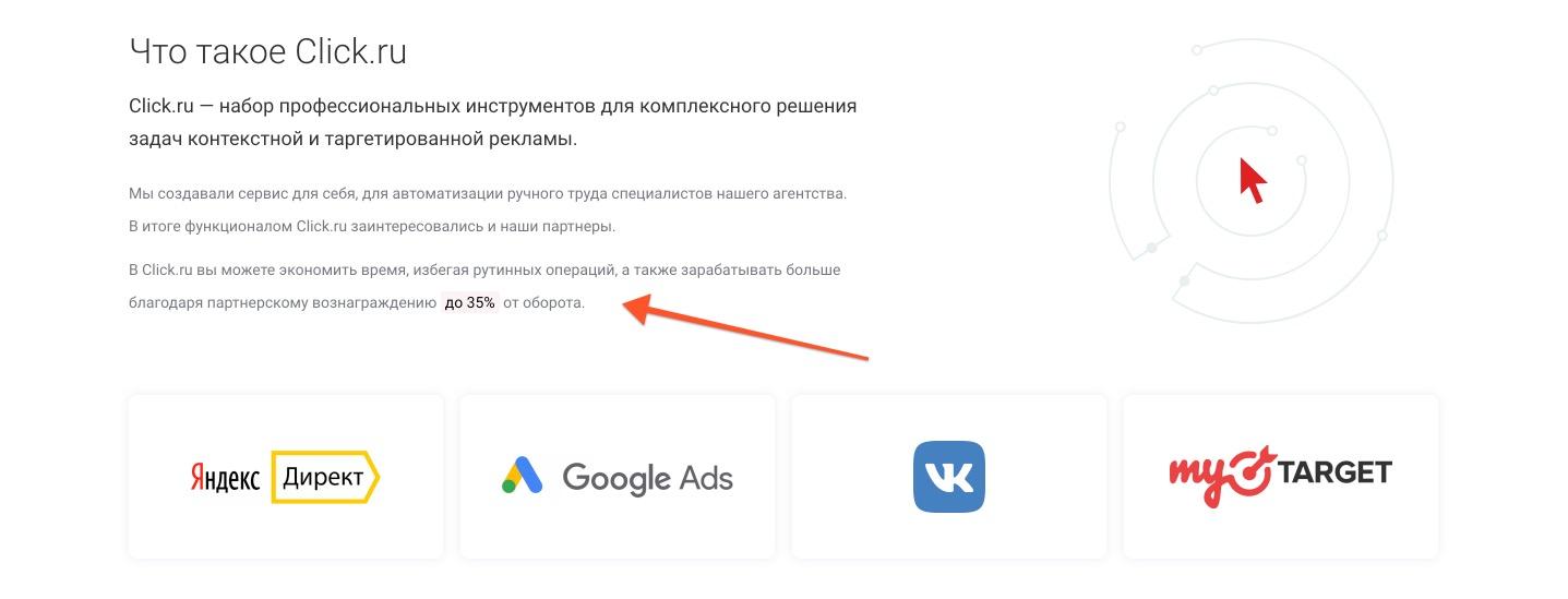 Агентские кабинеты Click.Ru