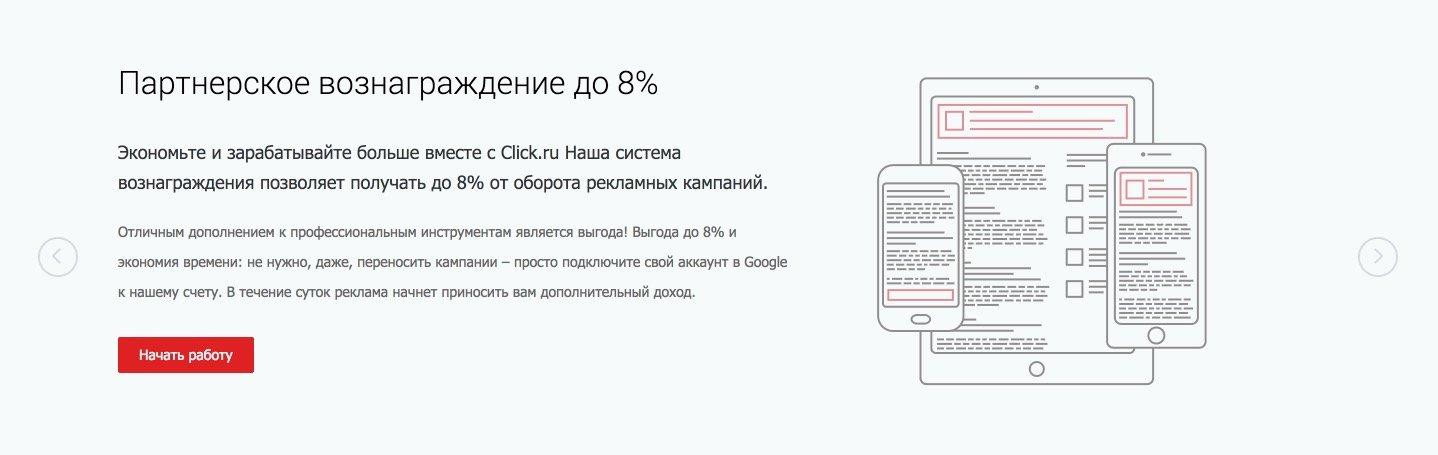 click-вознаграждение