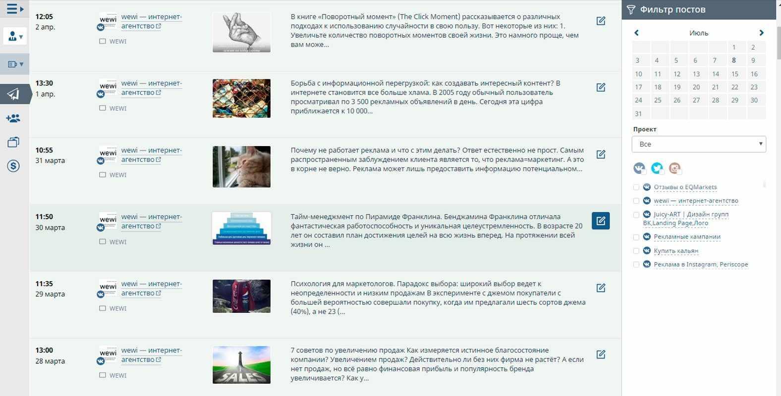 Отложенные публикации Вконтакте