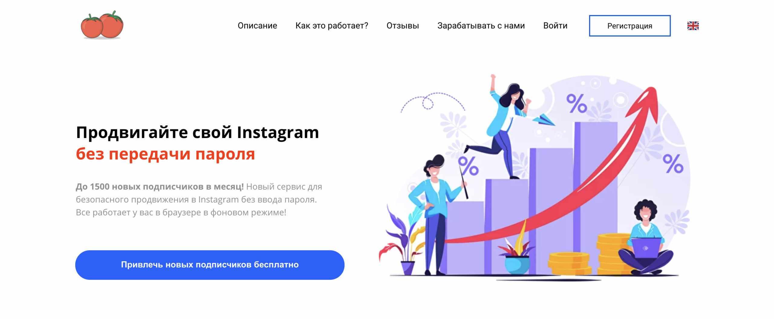 Продвижение Инстаграм в GramTomato