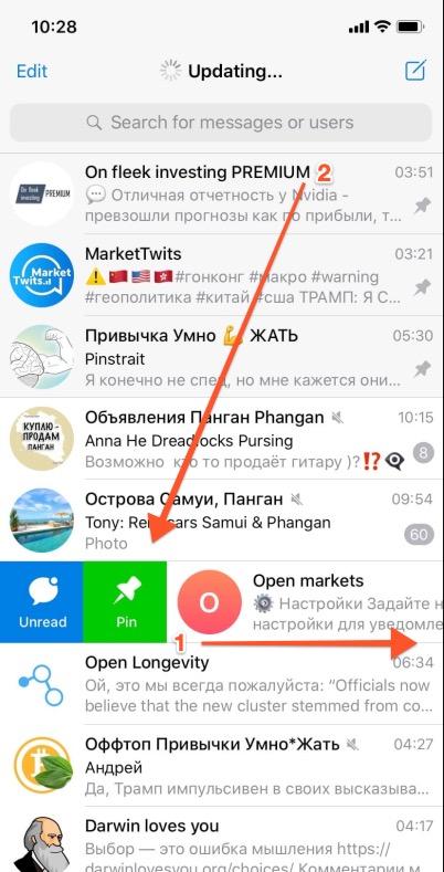 Закрепить чат вверху Телеграма на IOS