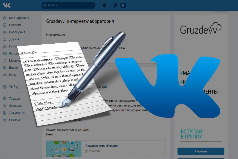 Как создать статью Вконтакте