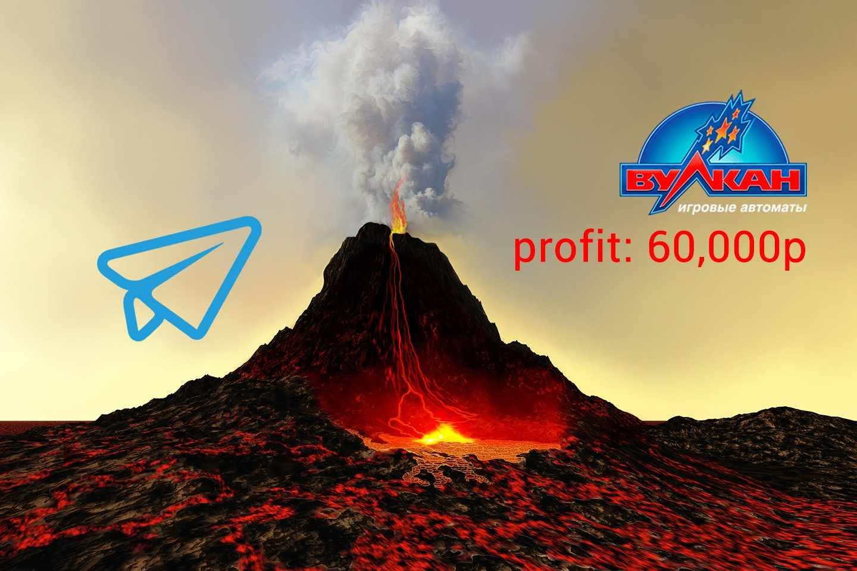 Кейс: Льем на оффер «Вулкан» из Telegram