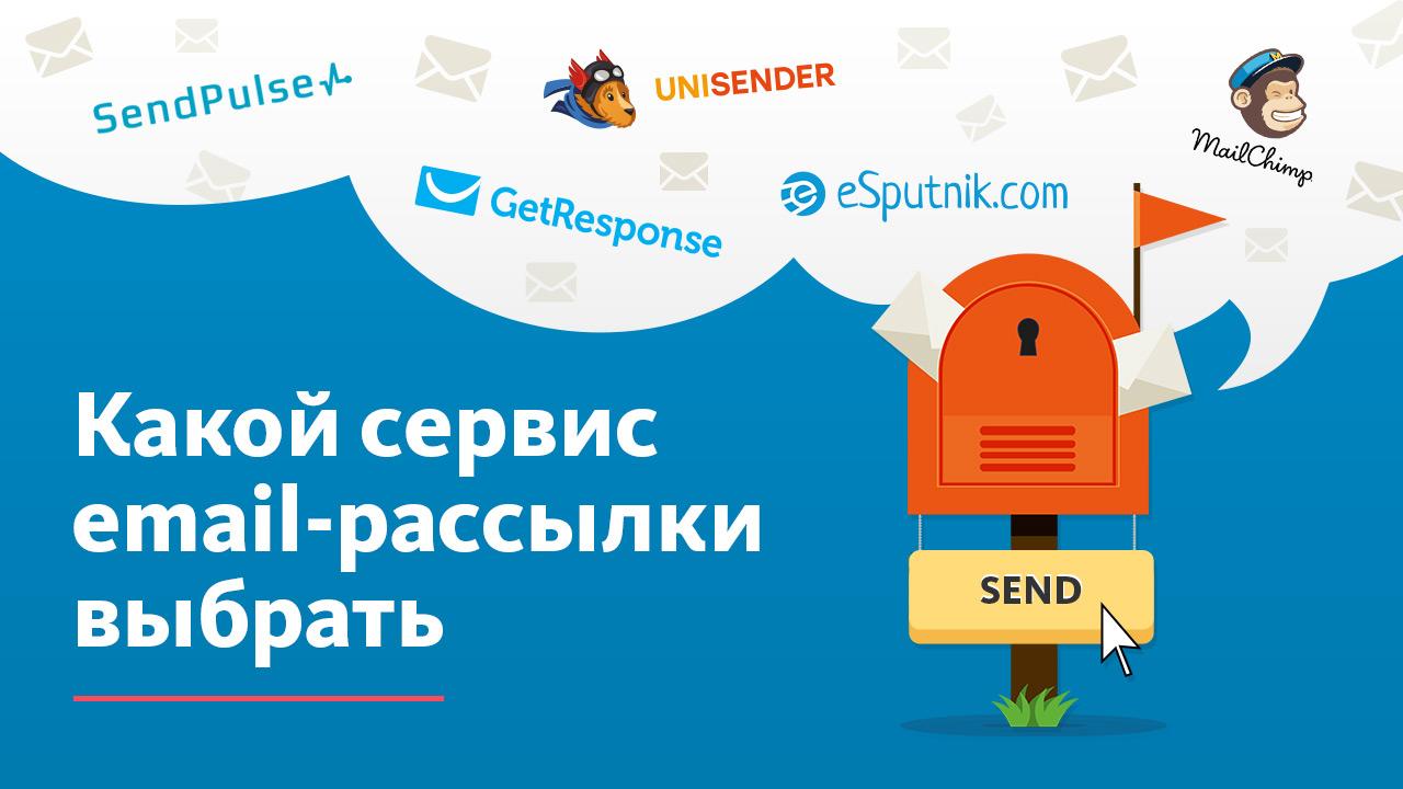 ТОП-15 сервисов для E-mail рассылок