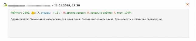 Информация при подаче заявки на Etxt