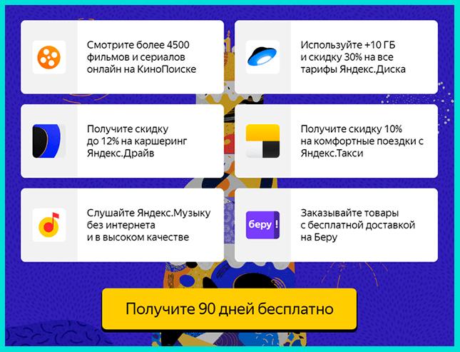 Яндекс Плюс 90 дней бесплатно