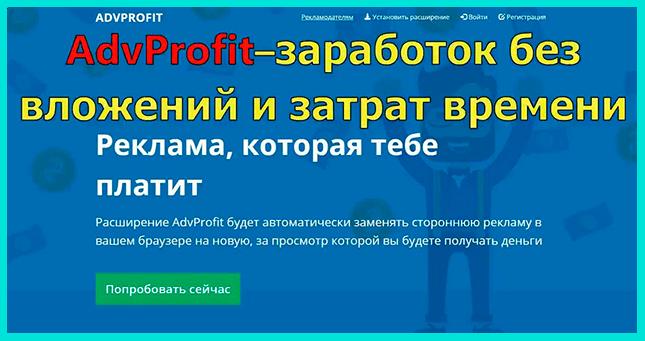 AdvProfit приложение для заработка на просмотре рекламы