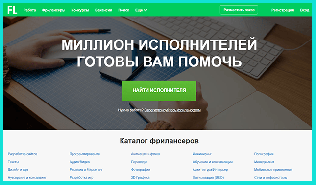 FL.ru для фрилансеров