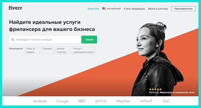 Fiverr площадка с бесплатной регистрацией