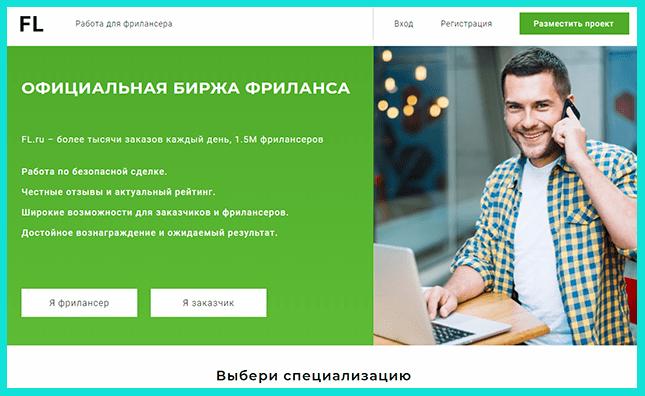 Freelancer - масштабный фриланс сервис