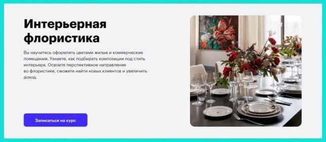 Курс «Интерьерная флористика» от Skillbox