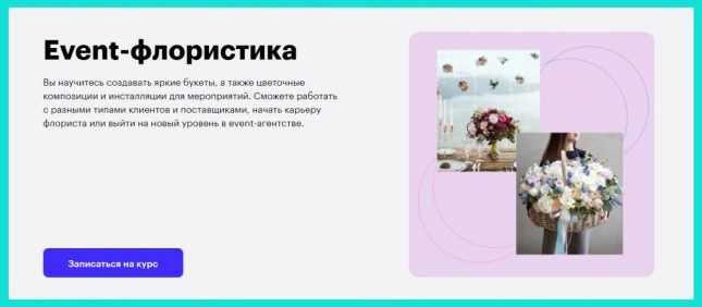 Курс «Event-флористика» от Skillbox