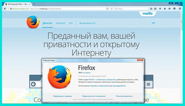Mozilla Firefox браузер с широким функционалом