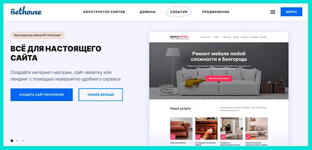 Nethouse - конструктор сайтов