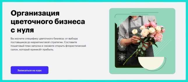 Организация цветочного бизнеса с нуля от Skillbox