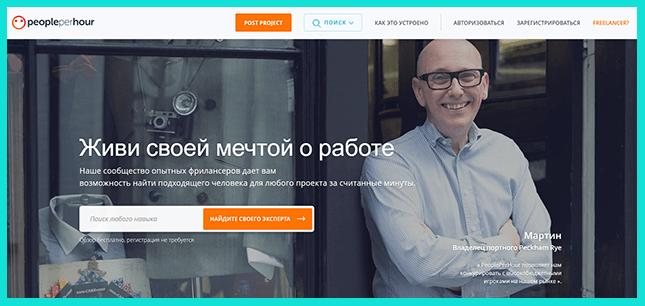 PeoplePerHour - надежный сайт для фриланса