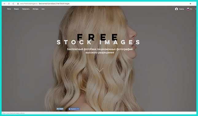 Русскоязычный сайт фотостоков Freestockimages