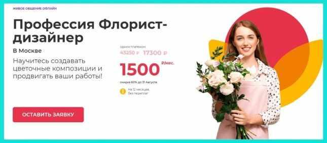 Профессия Флорист-дизайнер от Международной Школы Профессий