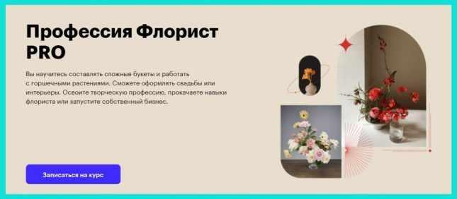 Профессия Флорист PRO от Skillbox