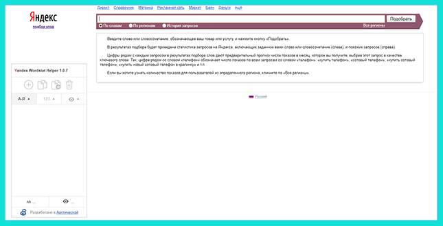 Yandex.Wordstat для СЕО-оптимизации видео