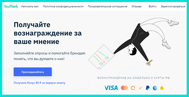 YouThink - онлайн опросник за деньги