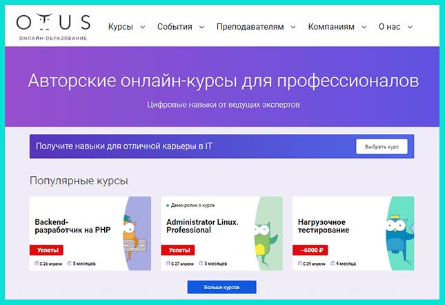 Авторские онлайн-курсы от Otus