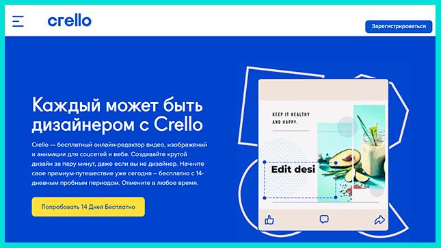 Crello - бесплатный сервис