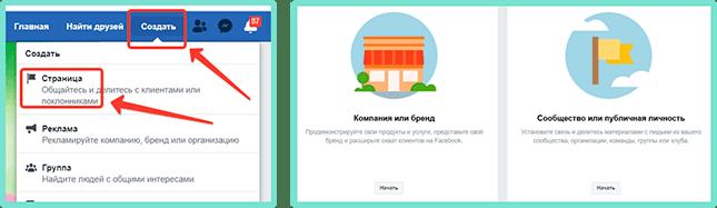 Создаем бизнес-аккаунт в Фейсбуке