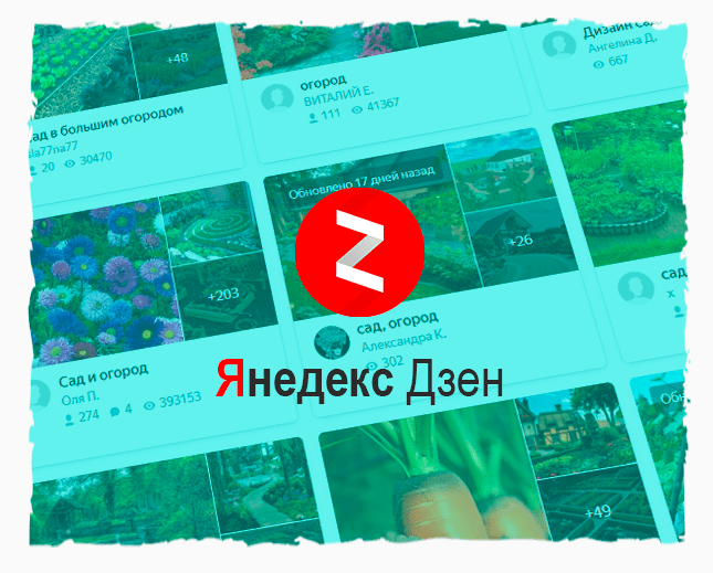 Блог на Яндекс Дзен как удаленная работа