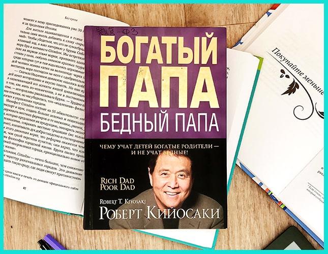 «Богатый папа, бедный папа» - книга Р. Кийосаки