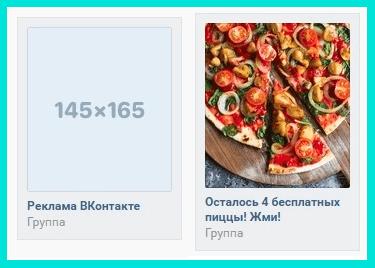 Реклама Вконтакте в формате большого изображения