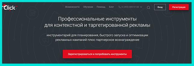 Click.ru для сокращения ссылок