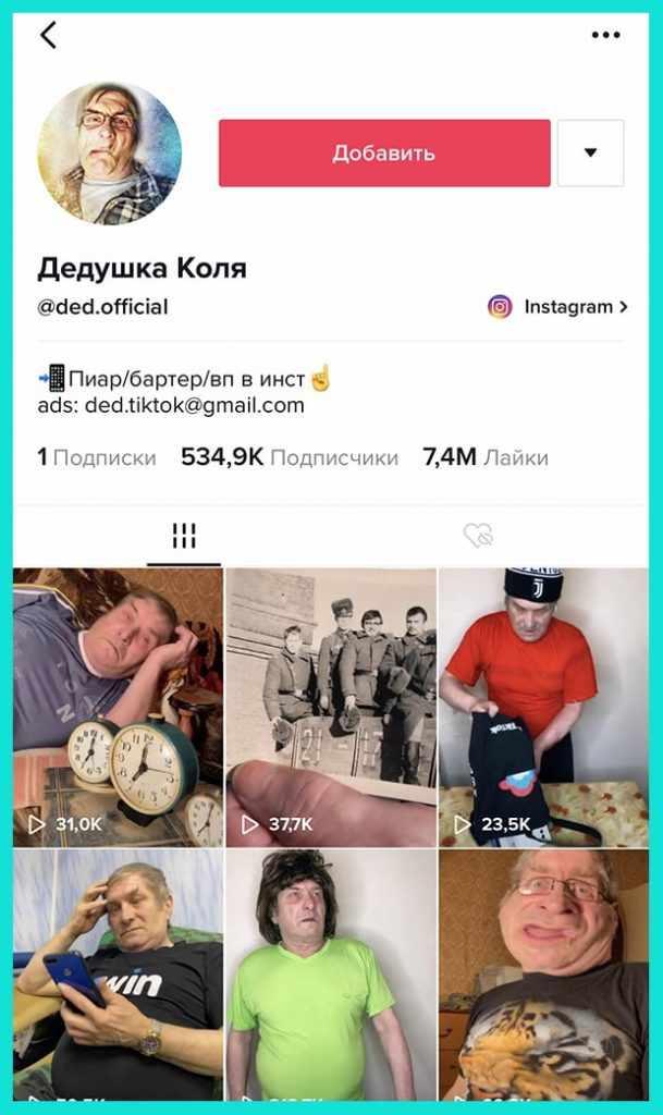 Дедушка Коля в тренде инстаграм