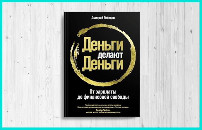 Книга Д. Лебедева Деньги делают деньги