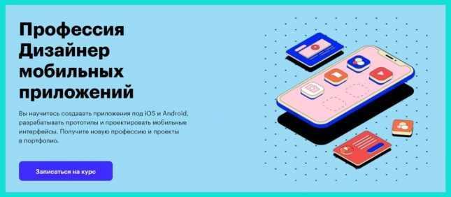 дизайн мобильных приложений курсы