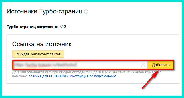 Нажимаем Добавить, чтобы завершить настройку рекламы на турбо-страницах Яндекса
