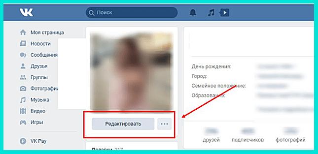 Чтобы добавить Инстаграм в ВК, нажимаем Редактировать